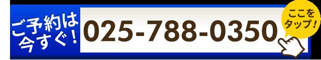 tel:025-788-0350
